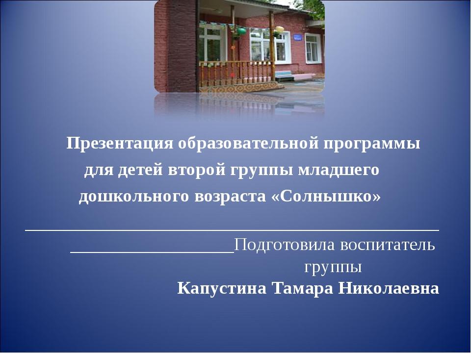 Презентация образовательной программы для детей второй группы младшего дош...