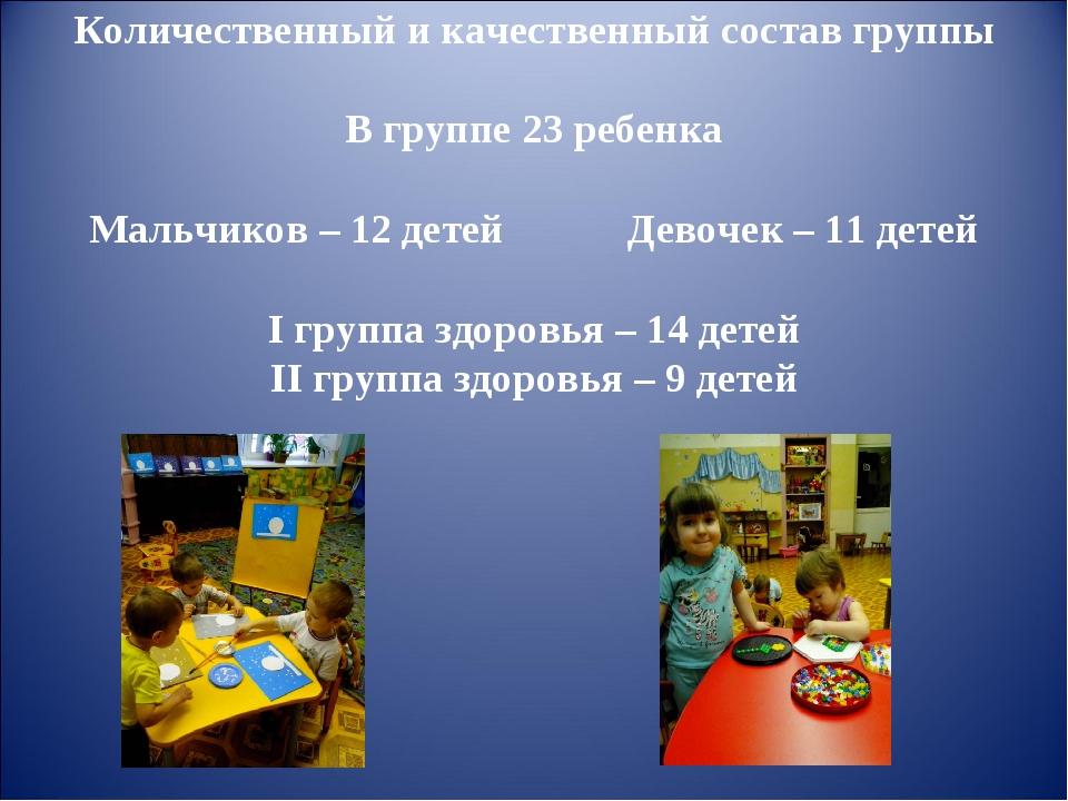 Количественный и качественный состав группы В группе 23 ребенка Мальчиков – 1...