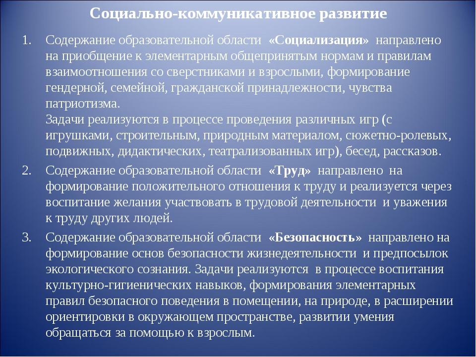 Социально-коммуникативное развитие Содержание образовательной области «Социал...