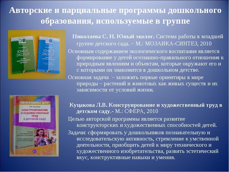 Николаева С. Н. Юный эколог. Система работы в младшей группе детского сада....