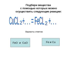 Подбери вещества с помощью которых можно осуществить следующие реакции: FeO и