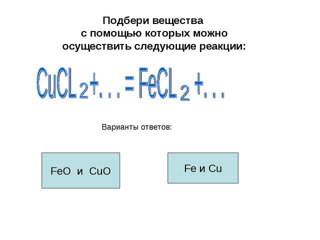 Подбери вещества с помощью которых можно осуществить следующие реакции: FeO и...