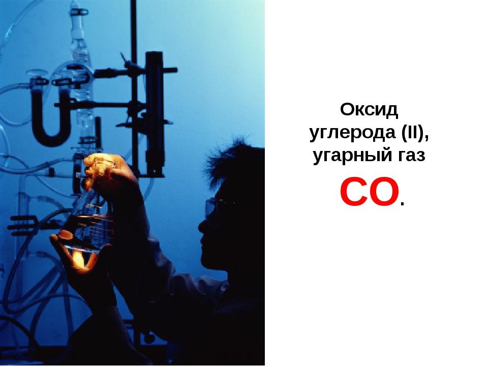 Оксид углерода (II), угарный газ CO.