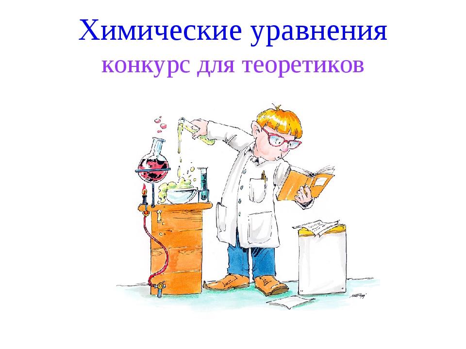 Химические уравнения конкурс для теоретиков