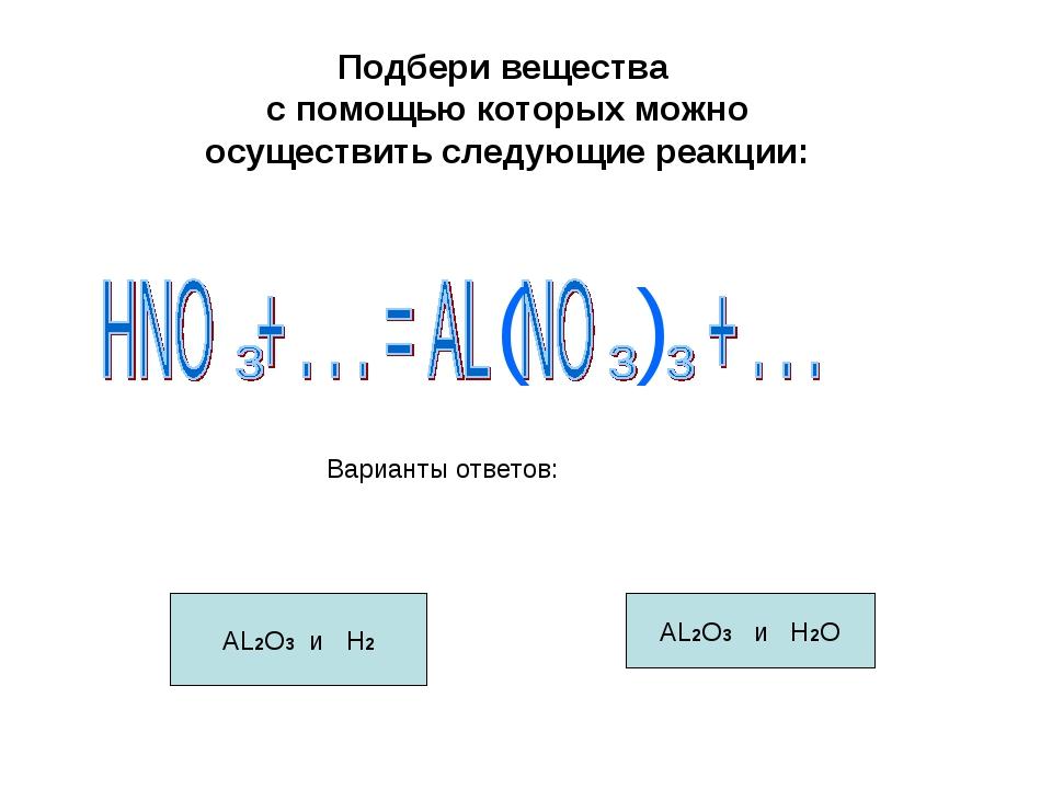 Подбери вещества с помощью которых можно осуществить следующие реакции: AL2O3...