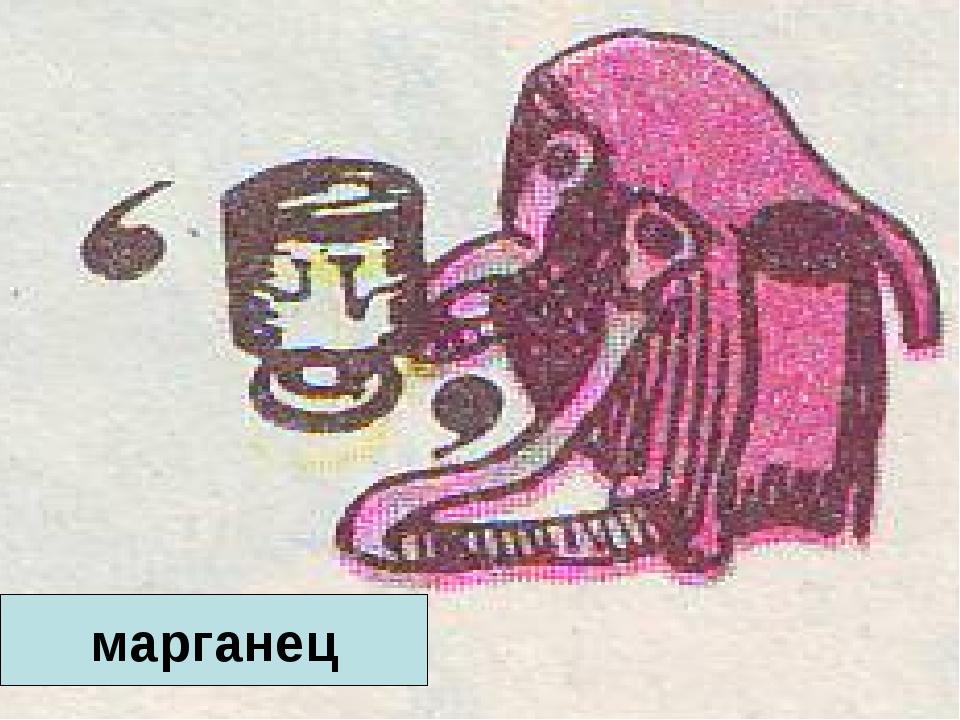 марганец