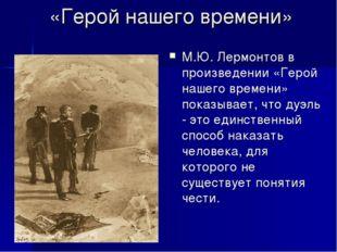 «Герой нашего времени» М.Ю. Лермонтов в произведении «Герой нашего времени» п