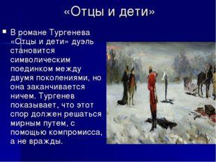 «Отцы и дети» В романе Тургенева «Отцы и дети» дуэль становится символическим
