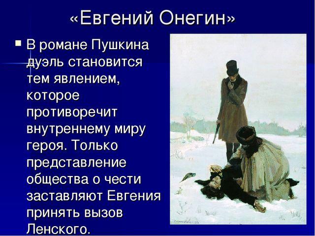 «Евгений Онегин» В романе Пушкина дуэль становится тем явлением, которое прот...