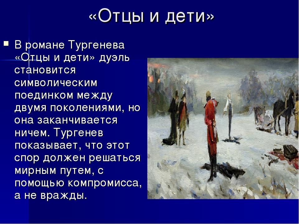 «Отцы и дети» В романе Тургенева «Отцы и дети» дуэль становится символическим...