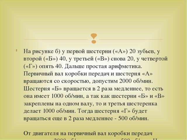 На рисункеб)у первой шестерни («А») 20 зубьев, у второй («Б») 40, у третьей...