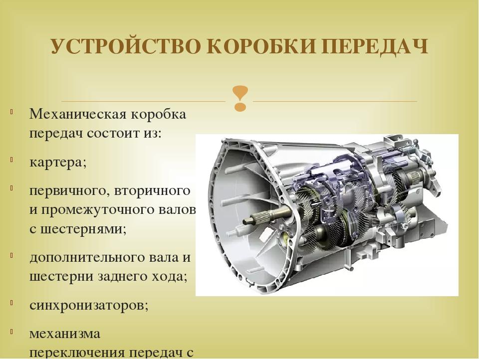 Механическая коробка передач состоит из: картера; первичного, вторичного и пр...
