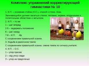 Комплекс упражнений корректирующей гимнастики № 10 1. И.П. – основная стойка