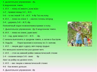 4. дыхательное упражнение-4р. В медленном темпе. 5. И.П. – лежа на животе, р