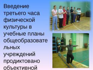 Введение третьего часа физической культуры в учебные планы общеобразовательны