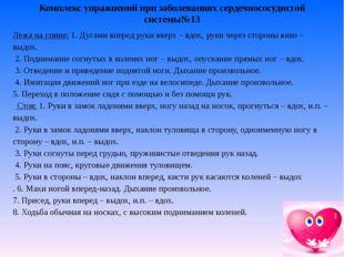 Комплекс упражнений при заболеваниях сердечнососудистой системы№13 Лежа на сп