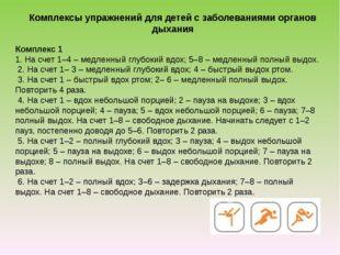 Комплексы упражнений для детей с заболеваниями органов дыхания Комплекс 1 1.
