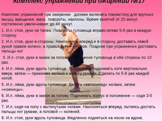 Комплекс упражнений при ожирении №17 Комплекс упражнений при ожирении должен...