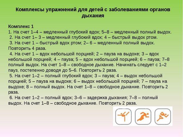 Комплексы упражнений для детей с заболеваниями органов дыхания Комплекс 1 1....