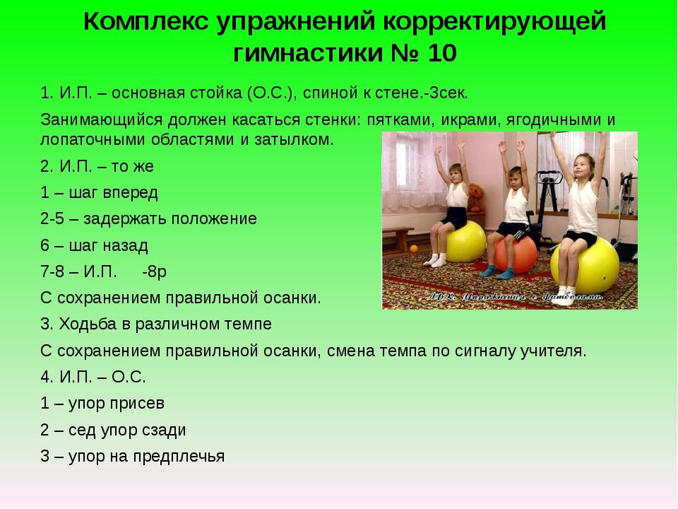 Комплекс упражнений корректирующей гимнастики № 10 1. И.П. – основная стойка...