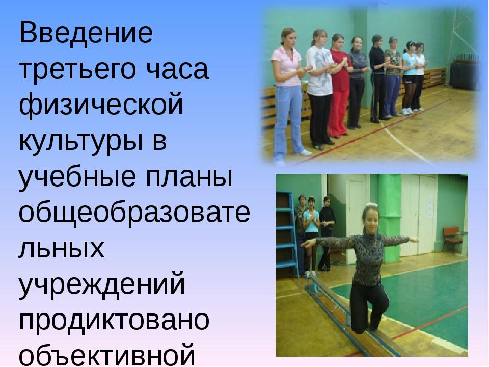 Введение третьего часа физической культуры в учебные планы общеобразовательны...