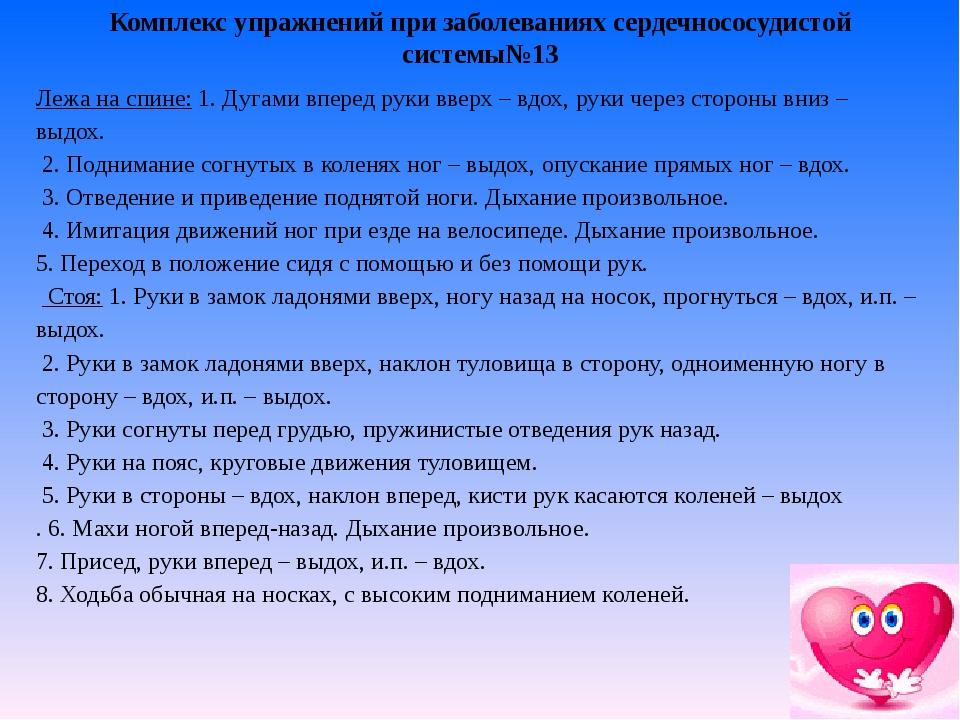 Комплекс упражнений при заболеваниях сердечнососудистой системы№13 Лежа на сп...