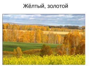 Жёлтый, золотой