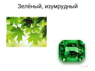 Зелёный, изумрудный