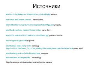 Источники http://xn--9-7sblbd6eg.xn--80ashhqdf.xn--p1ai/child.php пчёлка http