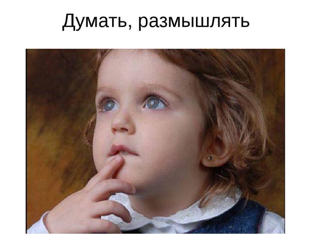 Думать, размышлять