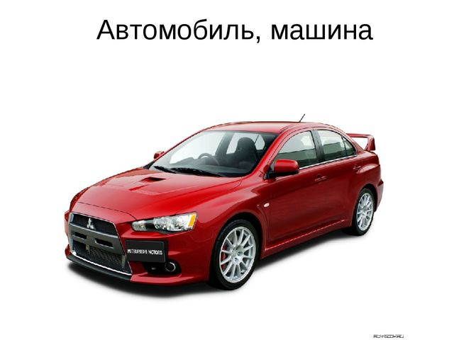 Автомобиль, машина