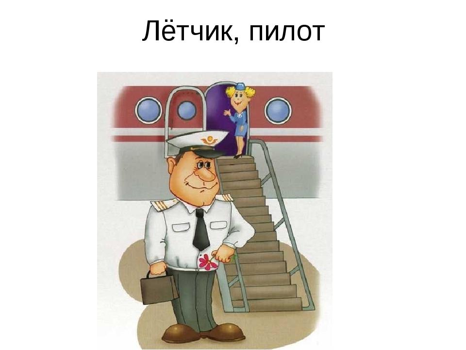 Лётчик, пилот