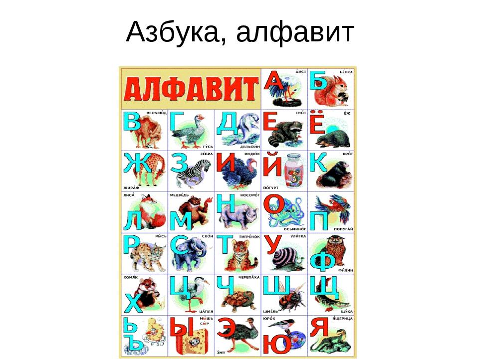 Азбука, алфавит