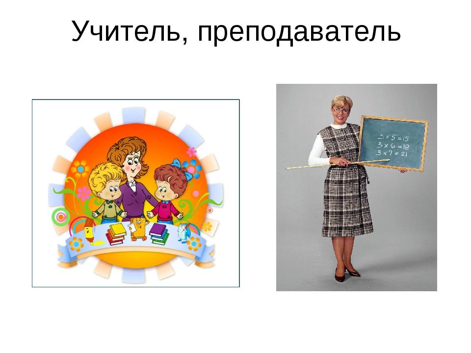 Учитель, преподаватель