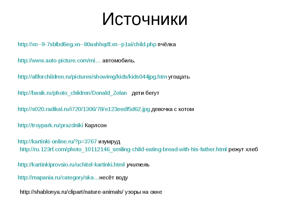 Источники http://xn--9-7sblbd6eg.xn--80ashhqdf.xn--p1ai/child.php пчёлка http...