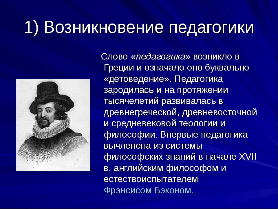 1) Возникновение педагогики Слово «педагогика» возникло в Греции и означало о...