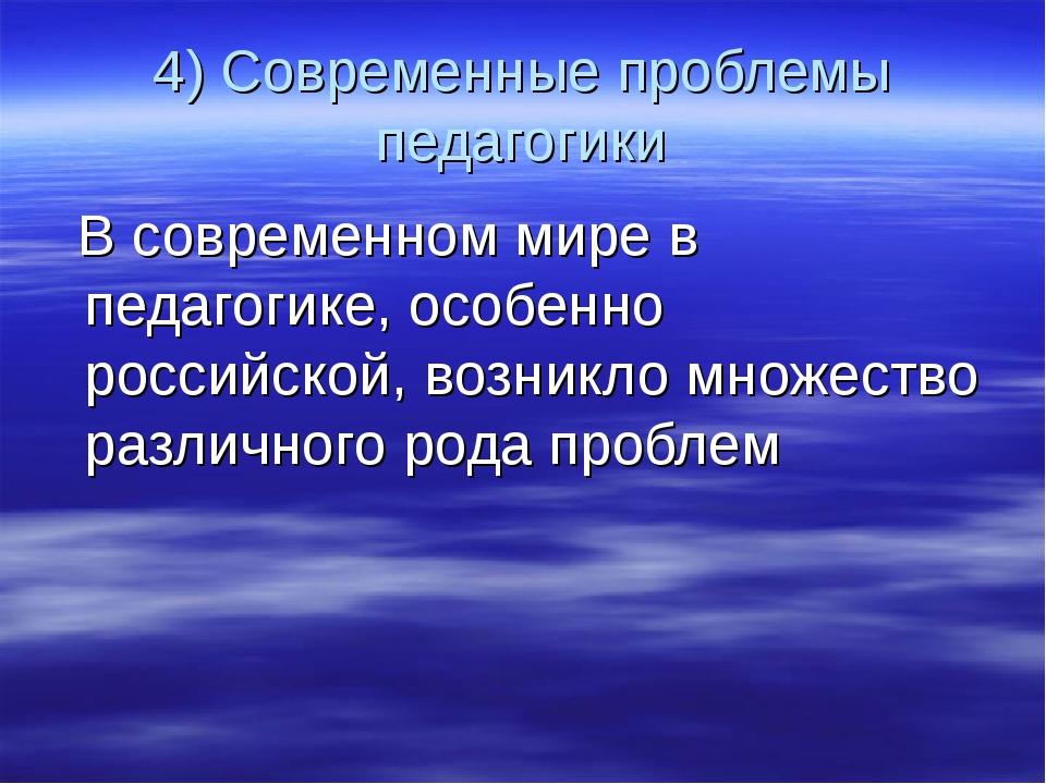 4) Современные проблемы педагогики В современном мире в педагогике, особенно...