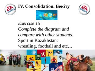 IV. Consolidation. Бекіту Exercise 15 Complete the diagram and compare with o