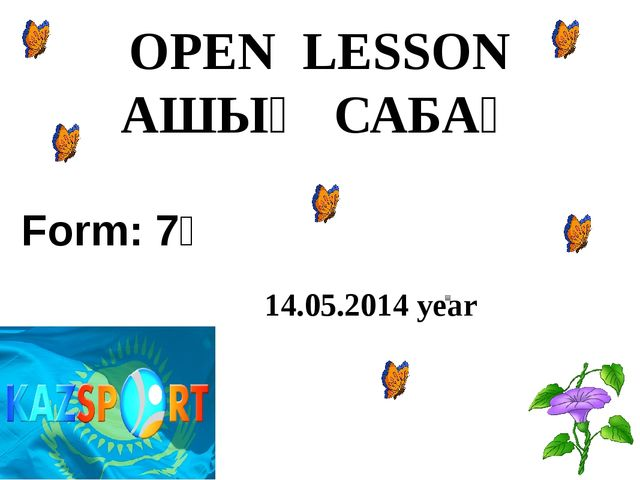 OPEN LESSON АШЫҚ САБАҚ 14.05.2014 year Form: 7ә