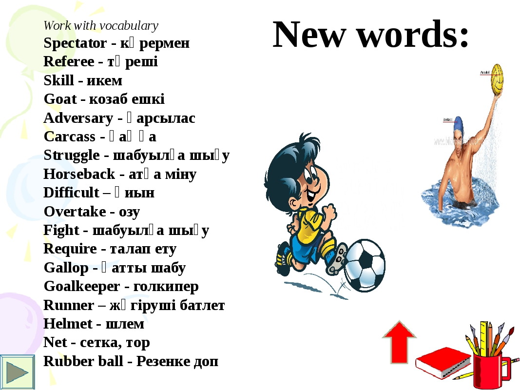 New words: Work with vocabulary Spectator - көрермен Referee - төреші Skill...