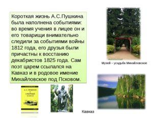 Короткая жизнь А.С.Пушкина была наполнена событиями: во время учения в лицее