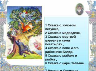 1 Сказка о золотом петушке, 2 Сказка о медведихе, 3 Сказка о мертвой царевне