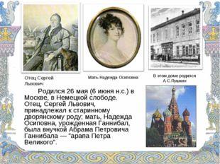 Родился 26 мая (6 июня н.с.) в Москве, в Немецкой слободе. Отец, Сергей Льв