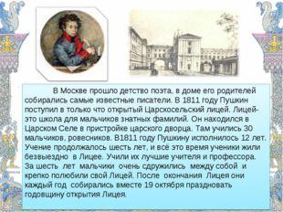 В Москве прошло детство поэта, в доме его родителей собирались самые известн