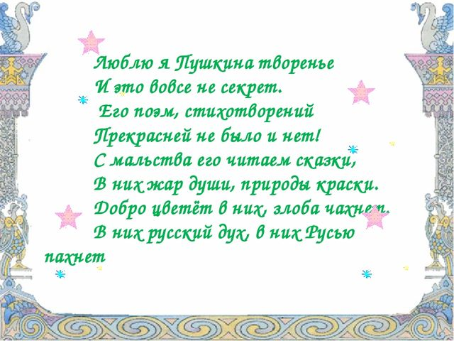 Люблю я Пушкина творенье И это вовсе не секрет. Его поэм, стихотворений Прекр...