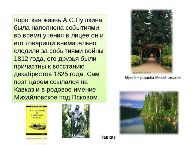 Короткая жизнь А.С.Пушкина была наполнена событиями: во время учения в лицее...