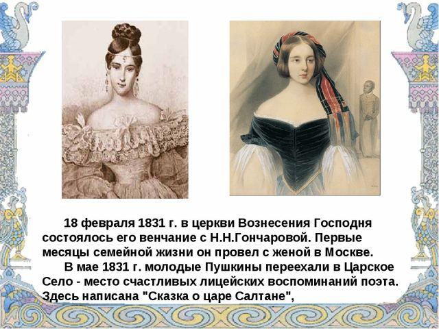 18 февраля 1831 г. в церкви Вознесения Господня состоялось его венчание с Н.Н...