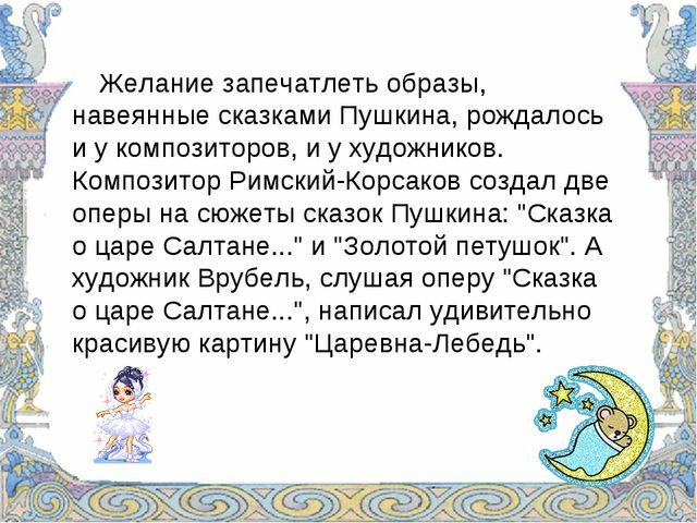 Желание запечатлеть образы, навеянные сказками Пушкина, рождалось и у композ...