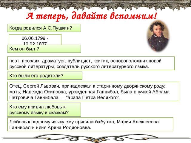 А теперь, давайте вспомним! Когда родился А.С.Пушкин? 06.06.1799 - 10.02.1837...