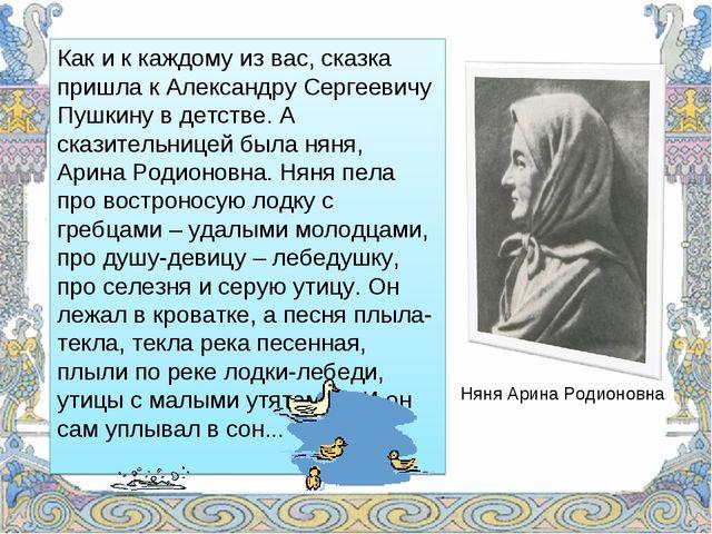 Как и к каждому из вас, сказка пришла к Александру Сергеевичу Пушкину в детст...